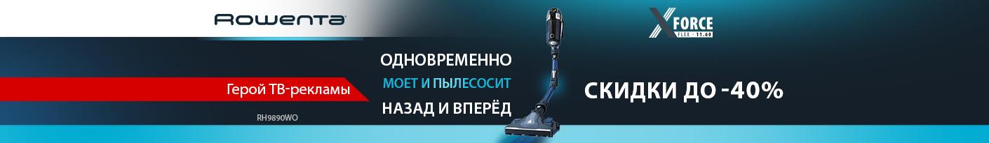 20210907_20210930_sale_vac_rowenta