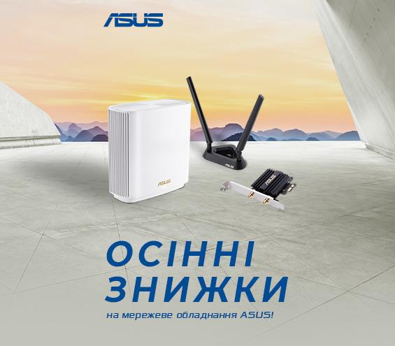 20210908_20210930_sale_router_asus