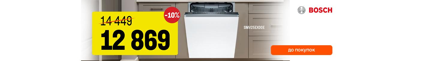 20210909_20210930_sale_dishwashers_bosch (dishwashers)