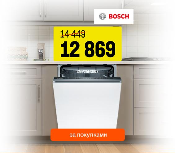20210909_20210930_sale_dishwashers_bosch (catalog dishwashers)