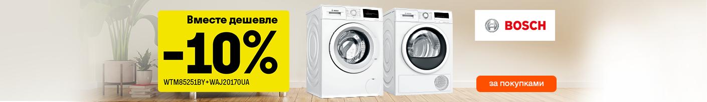 20210909_20210930_sale_washer_bosch (washer)