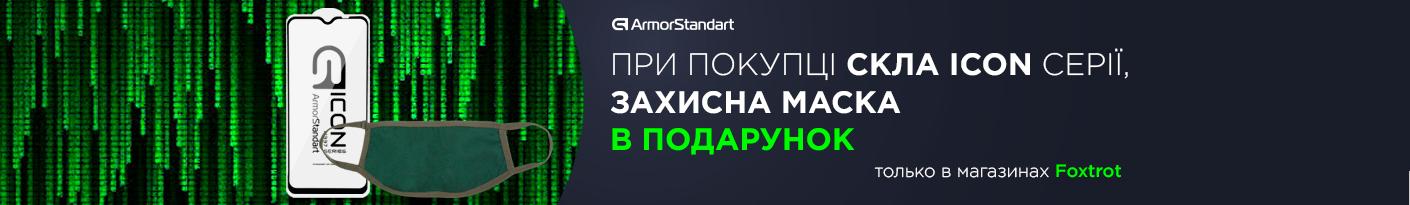 20210913_20211031_armorstandart_gift (glasses for smartphones)