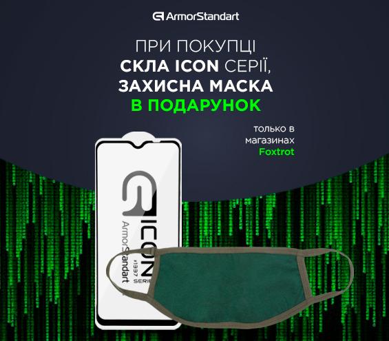 20210913_20211031_armorstandart_gift (catalog glasses for smartphones)