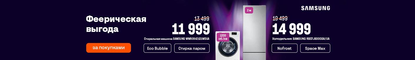 20210914_20210930_sale_mda_samsung (fridge)