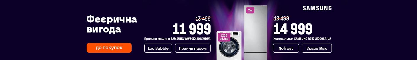 20210914_20210930_sale_mda_samsung (washer)