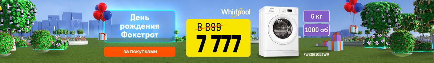 20210916_20211005_sale_washer_whirlpool_fwsg61053wv (washer)