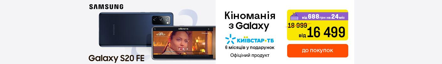 20210914_20211004_galaxy_s20fe (smartphone)