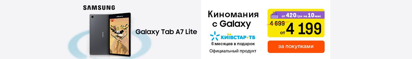 20210914_20211004_galaxy_tab_a7_lite_gift (notepad)
