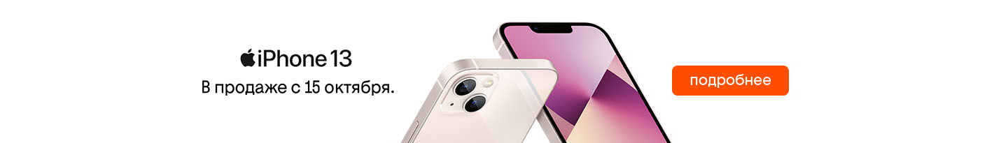 20210914_20211010_iphone_13 (smartphone)