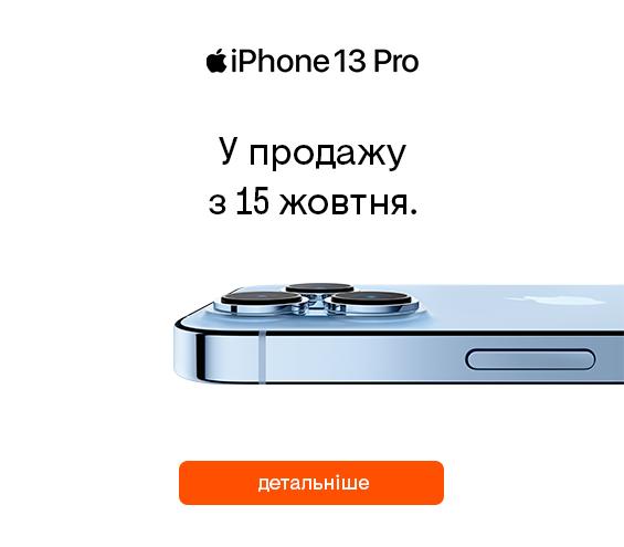 20210914_20211010_iphone_13_pro (catalog smartphone)