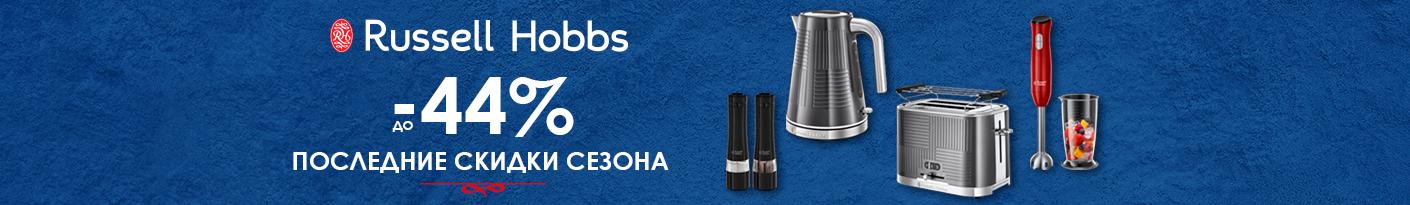 20210914_20210930_sale_kitchen_russell_hobbs (mixers)