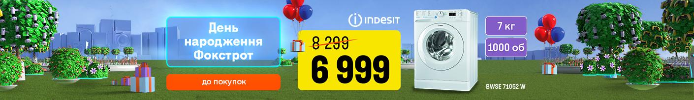 20210916_20211005_sale_washer_indesit_birthday_Foxy (washer)