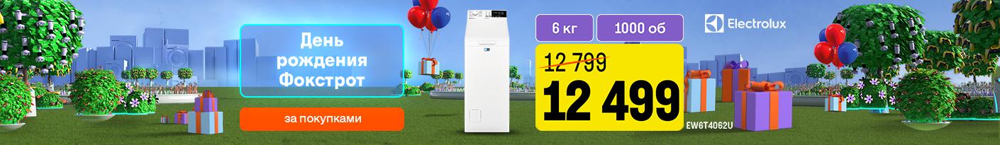 20210916_20211005_sale_washer_electrolux_birthday_Foxy (washer)