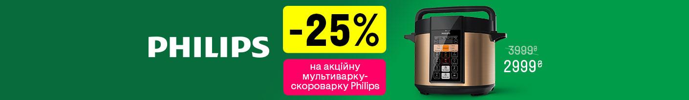 20210914_20210930_sale_multicook_philips (multicook)