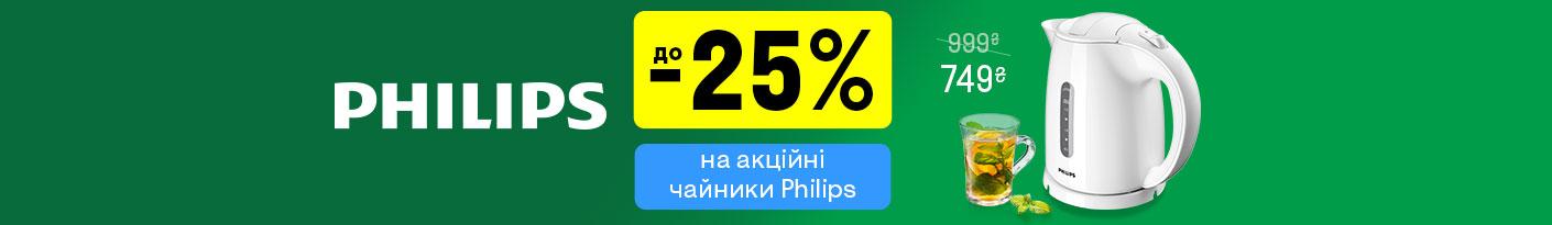 20210914_20210930_sale_kettle_philips (kettle)