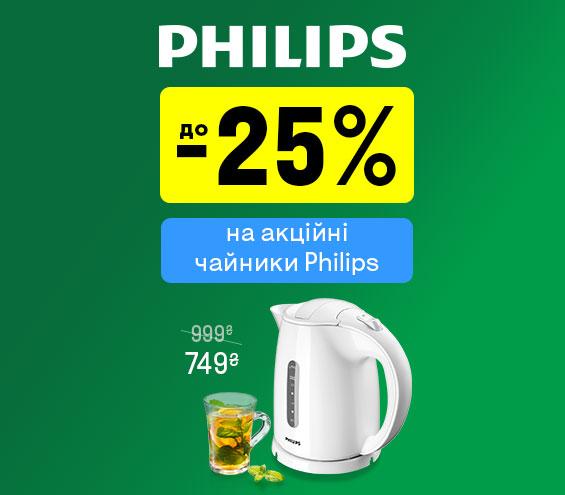 20210914_20210930_sale_kettle_philips (catalog kettle)