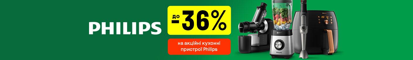 20210914_20210930_sale_kitchen_philips (multicook)
