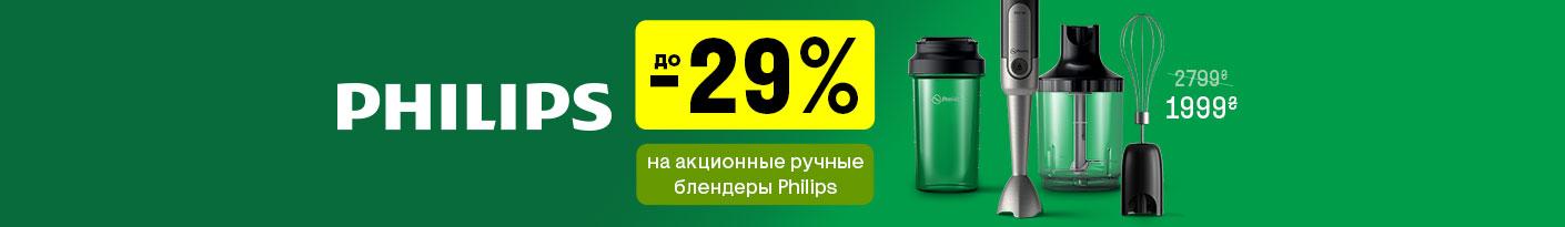 20210914_20210930_sale_blender_philips (blender)