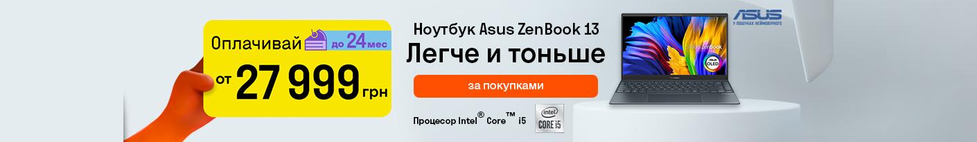 20210915_20210930_sale_laptop_asus_zenbook (laptop)