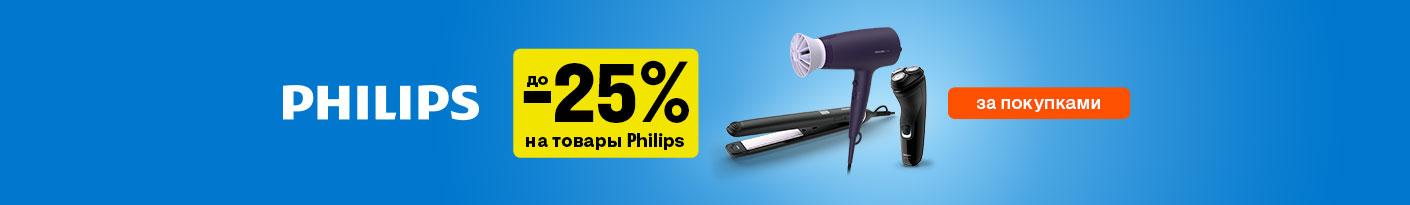 20210915_20210930_sale_beauty_philips (hair dryers)