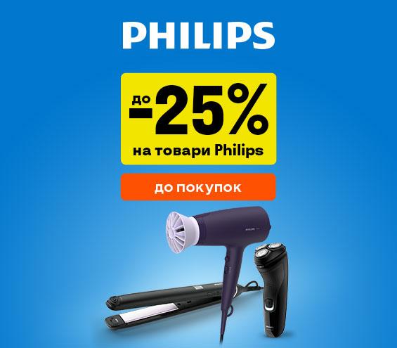 20210915_20210930_sale_beauty_philips (catalog)