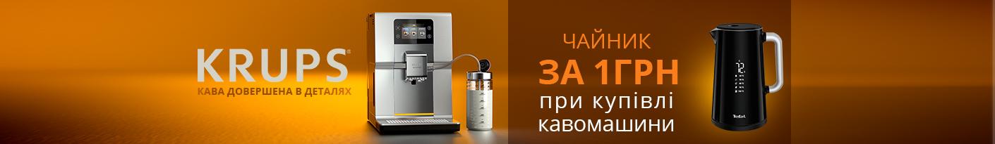 20210915_20211120_coffee_krups_gift