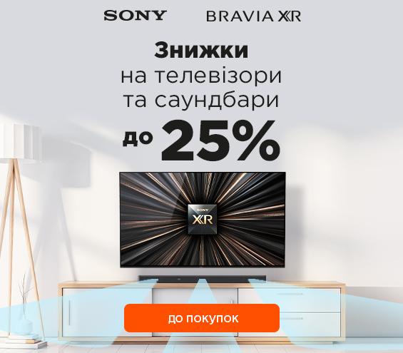 20210916_20210930_sale_tv_soundbar_sony (catalog)