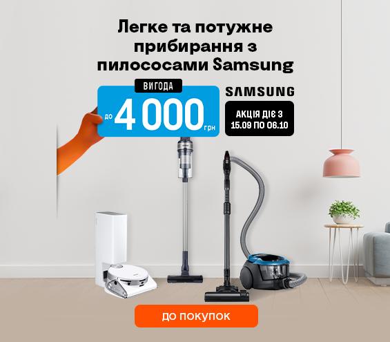 20210915_20211006_sale_vac_samsung (catalog)