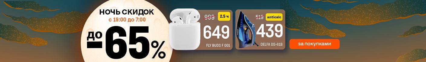 20210916_20210917_night_sale (smartphone)