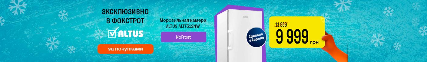20210916_20210930_sale_freezer_altus_altf312nw