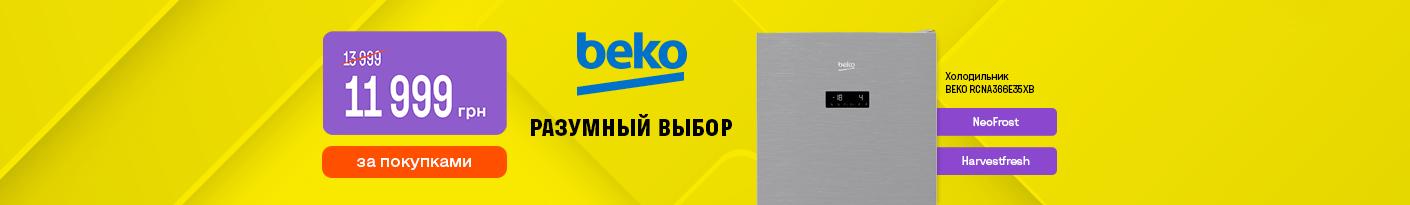 20210916_20210930_sale_fridge_beko_rcna366e35xb