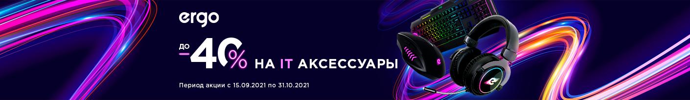 20210915_20211031_sale_device_ergo (mouse)