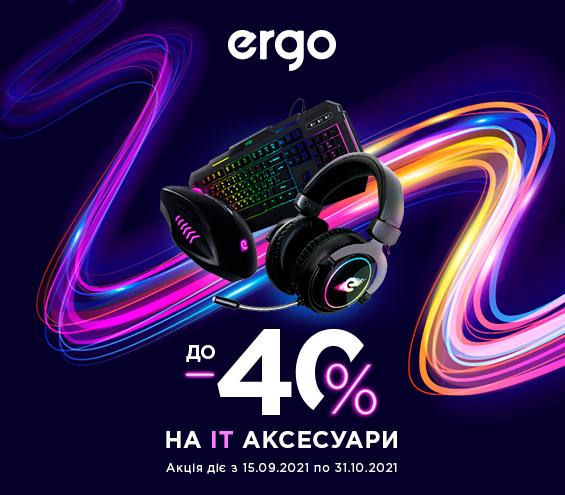 20210915_20211031_sale_device_ergo (catalog)