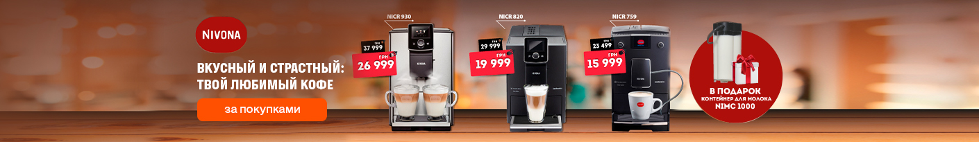 20210913_20210930_coffee_machines_nivona_gift (coffee)