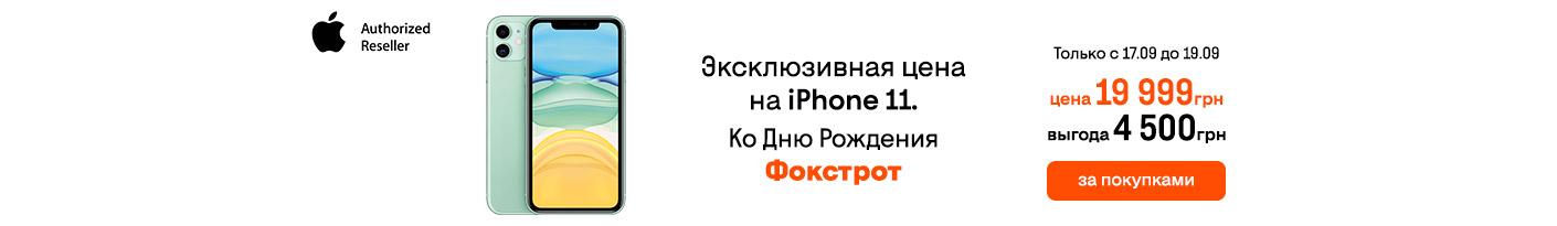 20210917_20210919_sale_iphone_11 (smartphone)