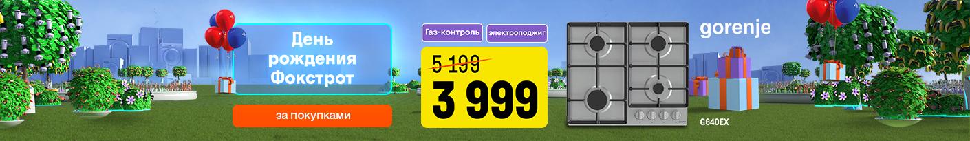 20210916_20211006_sale_built-in_hobs_gorenje_g640ex (built-in hobs)