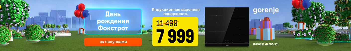 20210916_20211006_sale_built-in_hobs_gorenje_it-640-bsc-bi6da-s0 (built-in hobs)