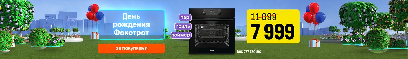 20210916_20211006_sale_built-in_ovens_gorenje_bos_737_e301bg_evp341_444m_bos_737_e301bg_evp341_444m (built-in ovens)