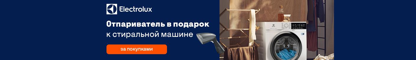 20210920_20211030_washer_electrolux_gift (washer)