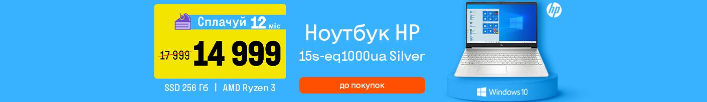 20210920_20210930_sale_laptop_hp (laptop)
