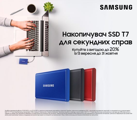 20210920_20211031_sale_ssd_samsung (catalog ssd memory)