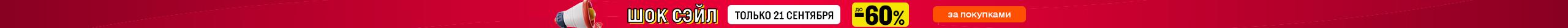 20210921_shock_sale (header)