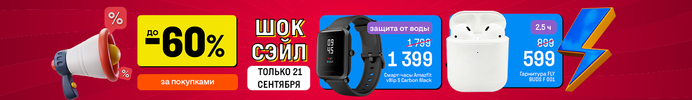 20210921_shock_sale (smartphone)