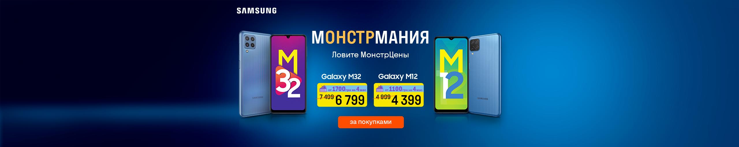 Galaxy M32 | M12
