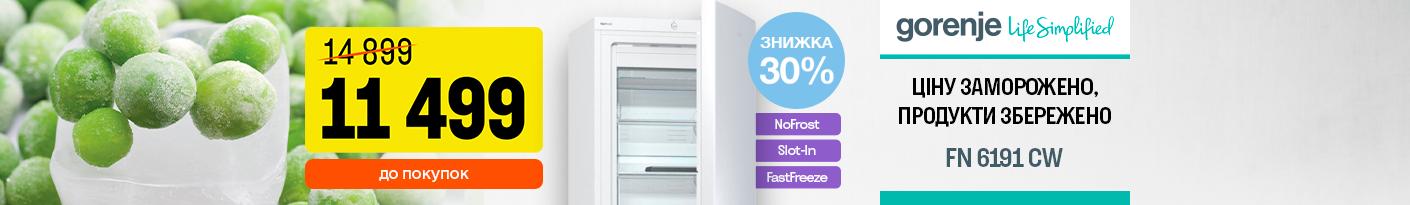 20210923_20211006_sale_freezer_gorenje_fn-6191-cw-zof2869a (freezer)