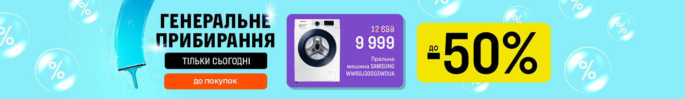20210923_sale_cleaning_product (washer)