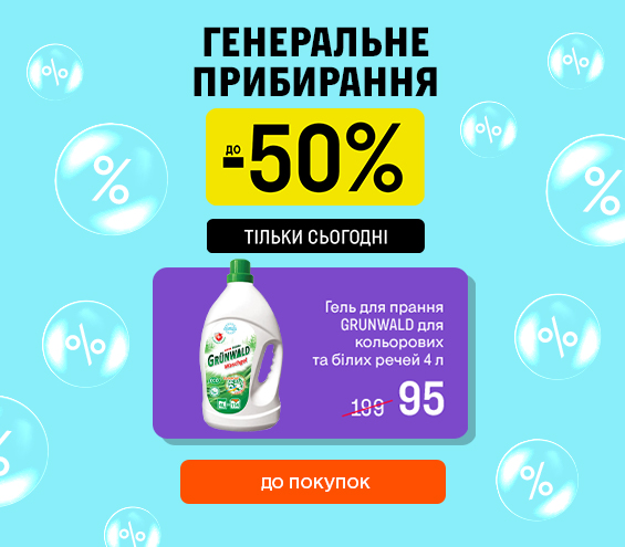 20210923_sale_cleaning_product (catalog)
