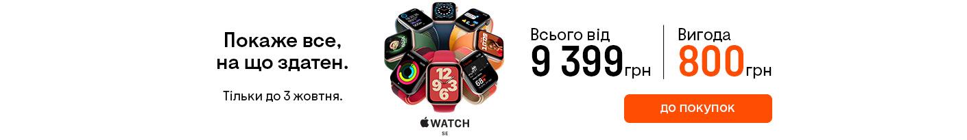 20210923_20211003_sale_apple_watch_se (watch)