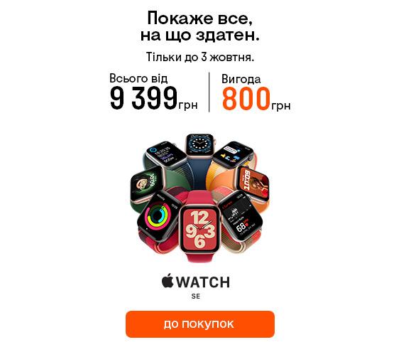 20210923_20211003_sale_apple_watch_se (catalog watch)