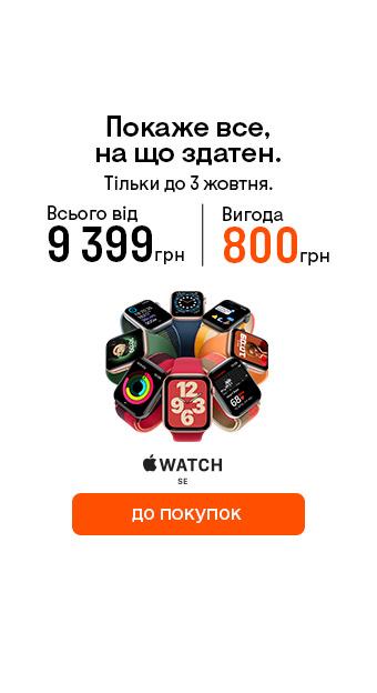 Смарт-гаджети_32028